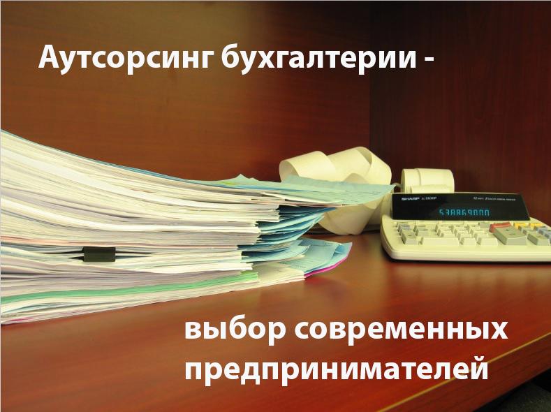 бухгалтерские услуги и обслуживание в Петербурге