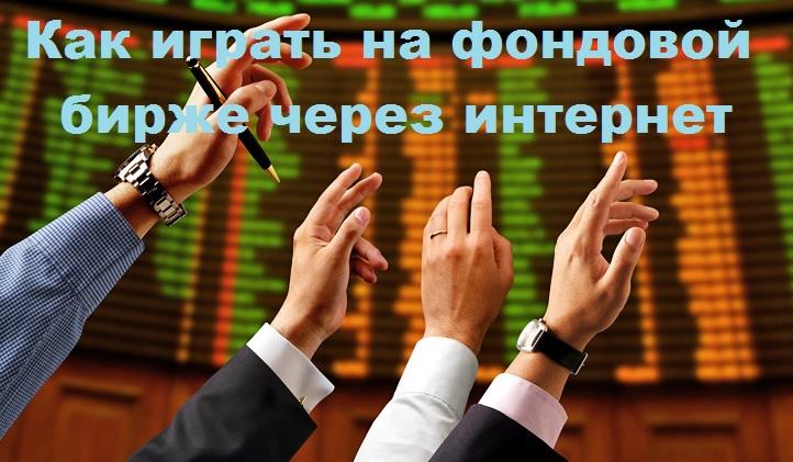как играть на бирже через интернет