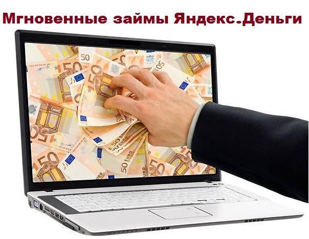 Яндекс.Деньги, как один из способов получения мгновенного займа