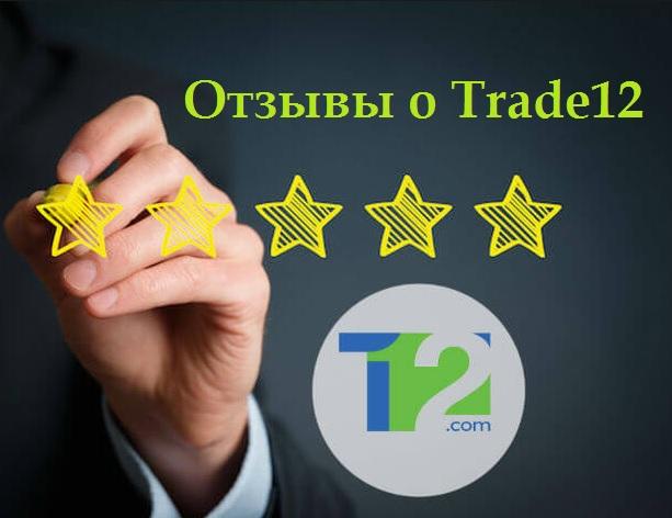 Отзывы о Trade12 - почему лучше работать с данным дилингом