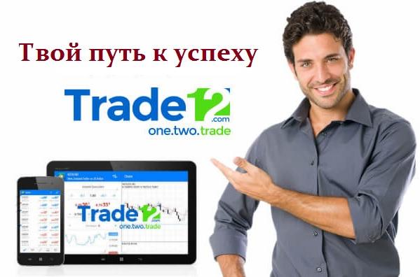 trade12