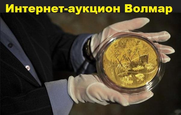 Волмар - лучший интернет-аукцион монет