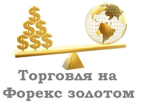 Как зарабатывать на золоте на форекс облагаются ли выигранные деньги на форекс налогом украина