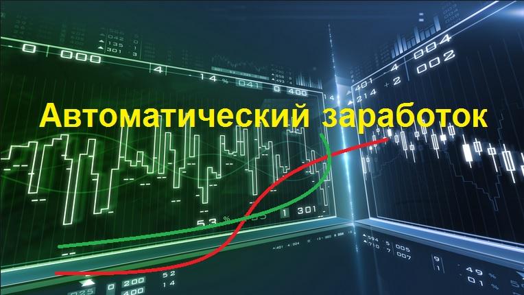 Каким образом зарабатывают на форекс форекс хлор комплит инструкция по применению 012/2010