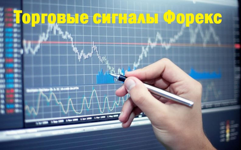 Платные смс сигналы форекс what time does the stock market close for trading