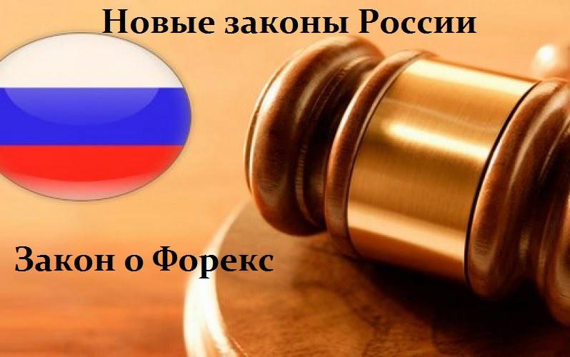 Новый закон РФ