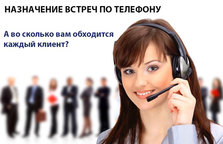 Назначение встреч по телефону: как быстро нарастить клиентскую базу и увеличить продажи?
