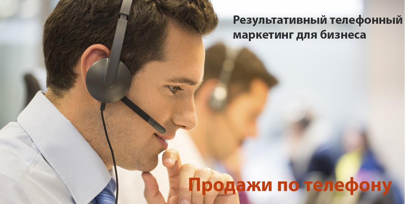 Продажи по телефону - результативный телефонный маркетинг для вашего бизнеса