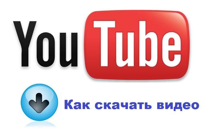 Как скачать видео с youtube – несколько простых способов