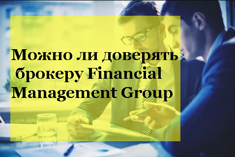 Financial Management Group1