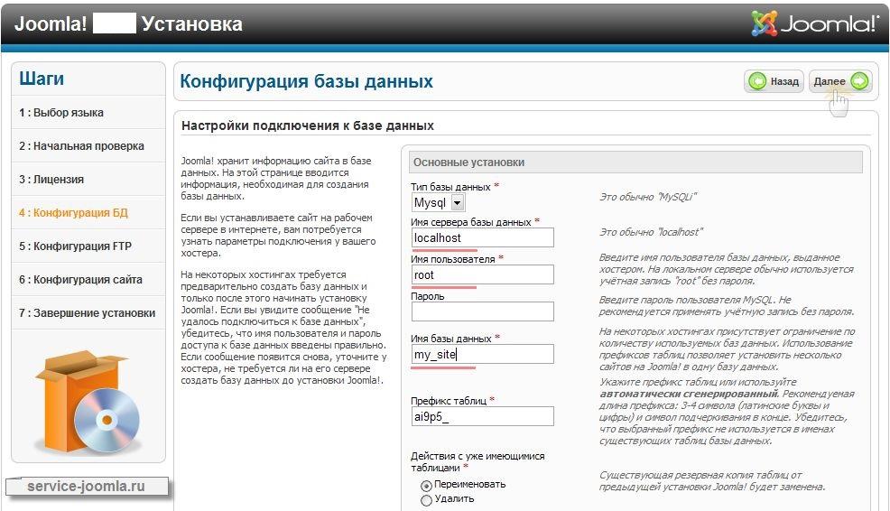 Создание локального сайта на joomla создание продвижение сайтов иркутск